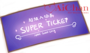 Super ticket